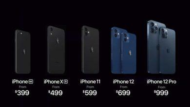 Photo of 129: La nueva gama de iPhone 12